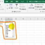 沖縄の地名一覧とエクセルで二段階プルダウンの方法をまとめましたのでシェアいたします