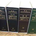 不動産のことで迷ったらとりあえずこれを読む、「新日本法規出版・不動産取引トラブル解決の手引き」