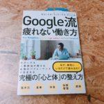 仕事の「疲れ」に正面から向き合う本「Google流疲れない働き方」