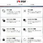 PDFの変換・編集をしたいならダウンロード不要のiVOVEPDFがおススメ