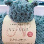 イスの足カバーを毛糸で編んでみよう