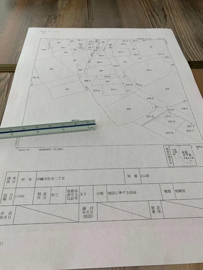 公図と三角スケールの画像