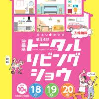 沖縄県トータルリビングショウ2019のポスター