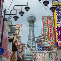 不動産の値切り交渉の説明をするため、大阪のイメージ画像