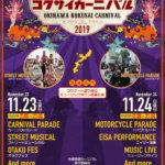 沖縄国際カーニバルに行ってきました!