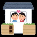 令和2年4月1日から施行される『配偶者居住権』とは
