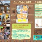 沖縄市中古マンション、コートヴィレッジ住吉の売却チラシ案できました。