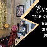※開催見送り【第2回】リノベって何?から始める相談会 at Tripshot Hotels